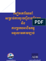Company Registration Procedure Handbook in Cambodia, Khmer