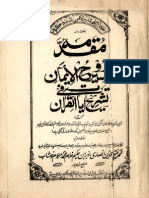 Muqaddima Tafseer Rooh Ul Iman Fi Tashree Ayat Ul Quran by Maulana Muhammad Fateh Din Azbar