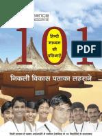 101 Hindi Madhyam Ki Pratibhayen Nikali Vijay Pataka Faharane