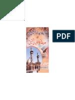Haqqaniyat e Imam Hussain Aur Hadees e Qustuntunia