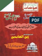 Monthly Fyoozat Moharram 1437H,Octobar 2015