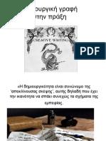 hara_dimiourgiki_grafi.pdf