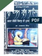 Dr. Harbhajan Singh -  Sri Dasam Granth  Karta Sambandi Vivad Di Punar Samikheya (A Reanalysis of debate regarding writer of Sri Dasam Granth)