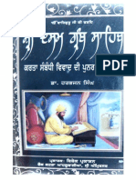 Dr. Harbhajan Singh -  Sri Dasam Granth  Karta Sambandi Vivad Di Punar Samikheya (A Reanalysis of debate regarding writer of Sri Dasam Granth)