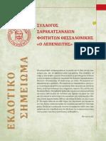 Τέυχος 3ο - Τα ΔΡΩΜΕΝΑ των Σαρακατσαναίων Φοιτητών