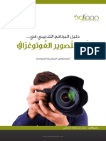 875d73548 دليل المتدرب للتصوير الفوتوغرافي