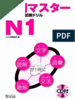 Nihongo Sou Matome N1 Kanji Pdf