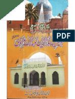Tazkira Hazrat Syed Noor Ud Din Mubarik Ghaznavi