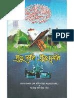 Bengali Risala