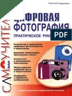 Николай Надеждин ЦИФРОВАЯ ФОТОГРАФИЯ Практическое Руководств