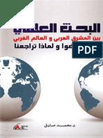 البحث العلمي بين المشرق العربي والعالم الغربي كيف نهضوا ولماذا تراجعنا
