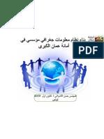 بناء نظام معلومات جغرافي مؤسسي في أمانة عمان الكبرى