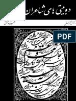 Dobaiti-ha e Sha'iran e Imroz (Farsi)