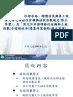 2014-12-29_簡報2