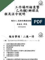 甲乙丙類危險性工作場所審查檢查辦法 (1)