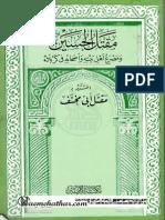Maqtal Abi Mekhnaf Arabic (Fake History of Karbala by shia Historian)