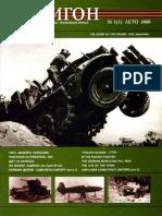 Полигон 2000-03