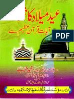 Eid Milad Ka Saboot Ayat e Quran Say by Allama Abu Tahir Muhammad Tayyab