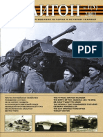 Полигон 2001-01 (05)