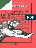 Έκο, Ουμπέρτο, Κήνσορες και θεράποντες, σ. 57-98.pdf