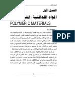 اللدائن ومصادرها الطبيعية والصناعية وأهم خواصها.pdf