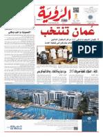 Alroya Newspaper 25-10-2015