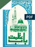 Baab-e-Azmat