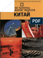 The National Geographic Traveler. Китай