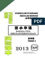 Modul PdP Bahasa Cina SK Tokahun 5