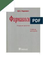 Харкеtвич Д.А. Фармакология