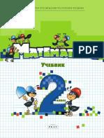 II_Математика