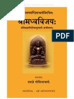 shrI-Madhvavijaya-devanAgari