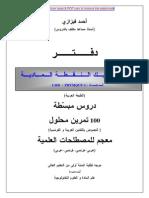 ميكانيك النقطة المادية.pdf