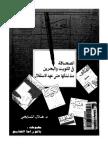 الصحافه في الكويت و البحرين منذ نشاتها حتي عهد الاستقلال.pdf