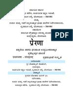 Sanskrit Guide23