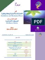 الاهتزازات و الامواج الميكانيكية.pdf