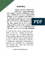 Hamsah Shodha Upanishad
