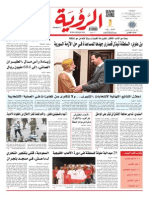 Alroya Newspaper 27-10-2015