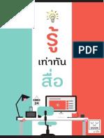 sook_library19_ruuethaathansuue_final.pdf