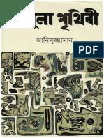 Bipula Prithibi - Anisuzzaman (Amarboi.com)