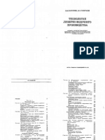 Бачурин П.Я. - Технология водки и ликероводочных изделий (1975).pdf