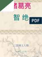 【PPT】三国演义人物
