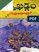 RakthaKhadgam by SitamRaju