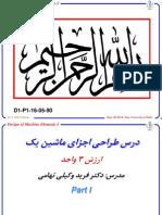 طراحی اجزا ماشین 1 شیگلی دکتر وکیلی دانشگاه تبریز