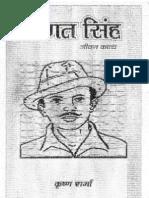 Krantiveer Bhagat Singh Jeevan Kavya by Dr. Krishna N. Sharma