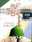 Tanvir Ul Absar Benoor e Nabi Al Mukhtar by Allama Ashraf Sialvi