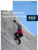 PwC Corporate Responsibility report 2009 (in Russian)