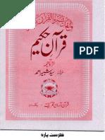 "Quran Asan ""URDU TRANSLATION"""