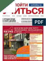 Куда пойти учиться, № 11, 2010