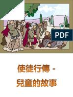 使徒行傳 - 兒童的故事